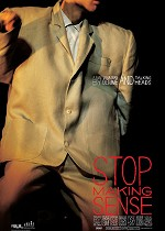 Stop Making Sense - CIN